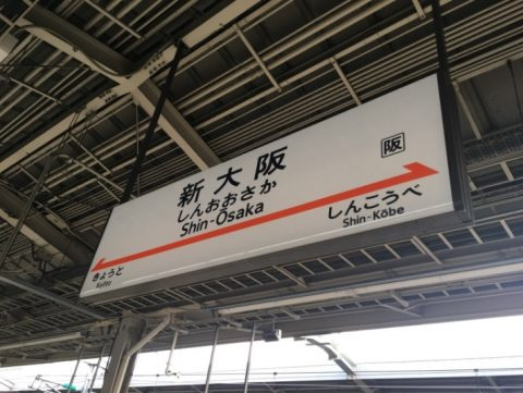 新大阪駅・・、