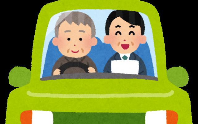 高齢者の運転免許の更新【その2】 更新手続きの実際