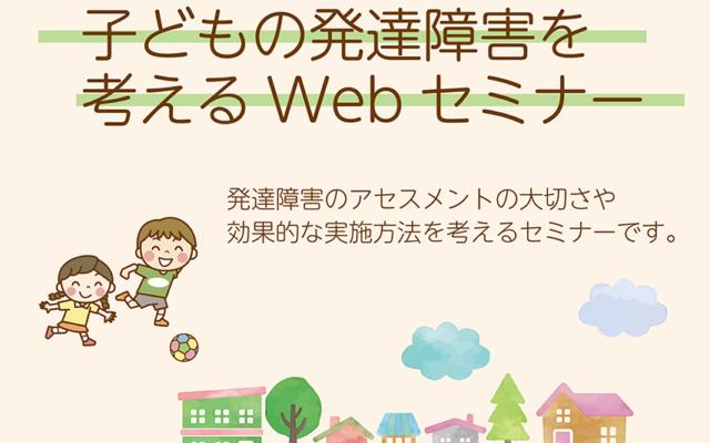 「子どもの発達障害を考えるWebセミナー」を開催します!